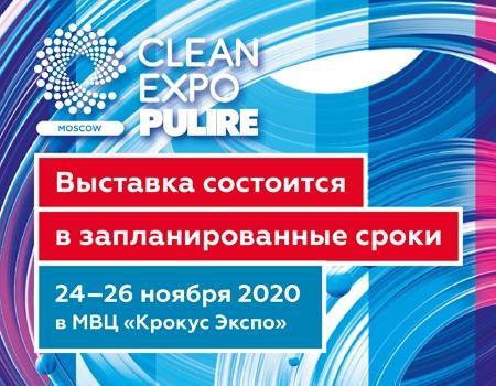 Приглашаем на наш стенд на CleanExpo Moscow 2020